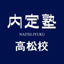 naiteijuku_logo
