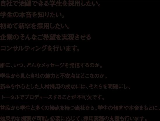 saiyou_daikou