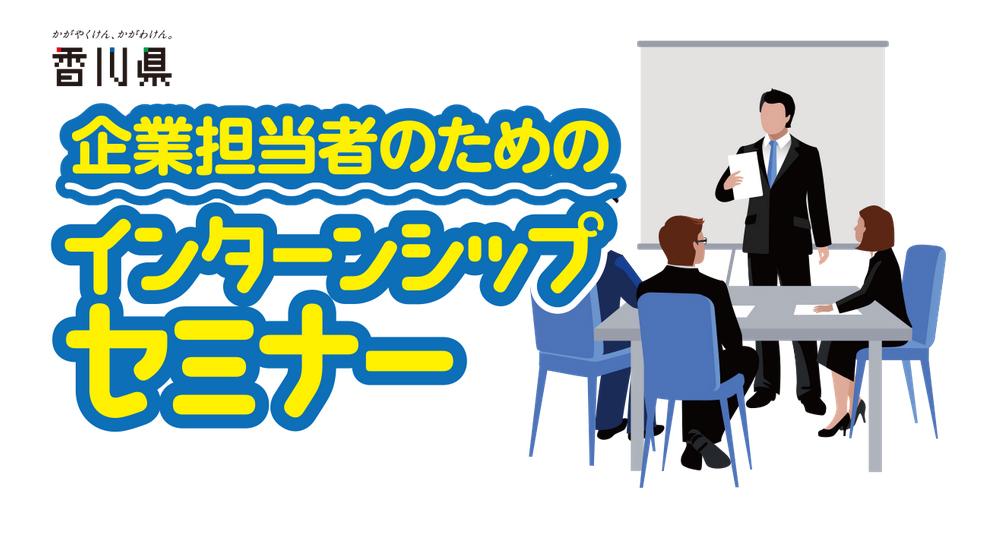 インターンシップセミナーサイト