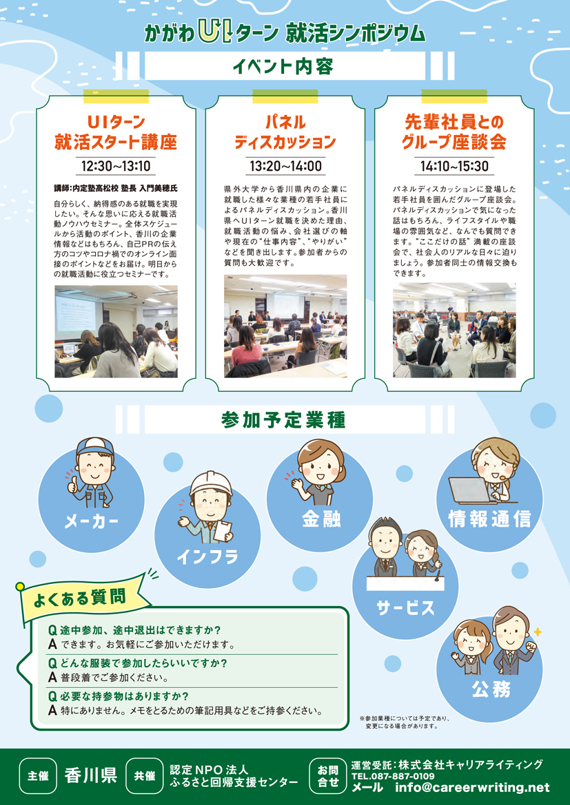 グループ 大阪 リアル
